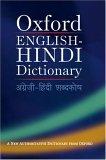 English and Indian language dictionaries - Shabdkosh
